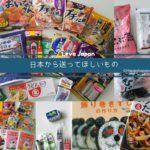 お母さんコレ送ってー!海外在住者が欲しい日本のお土産30選