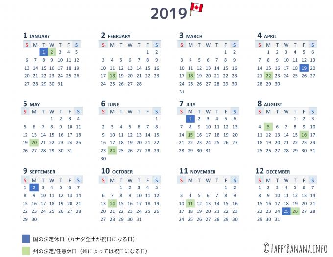 カナダの2019年の祝日カレンダー
