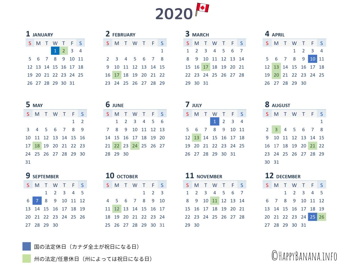 カナダの2020年の祝日カレンダー
