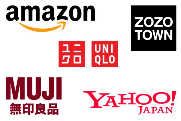 日本の大手通信販売サイト