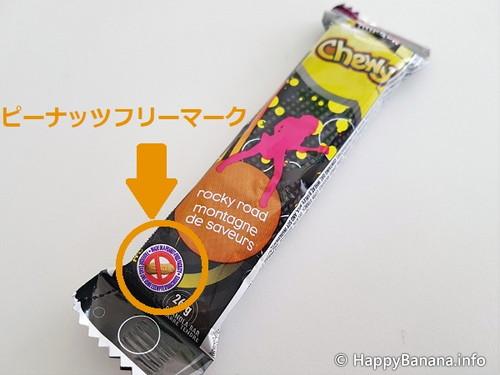ピーナッツアレルギーに対応したピーナッツフリーのお菓子