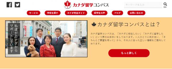カナダ留学コンパストップページ
