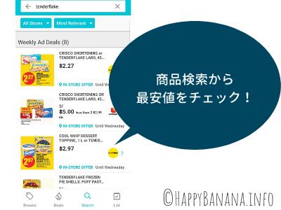 広告アプリFlippを使って、セール商品を検索する方法
