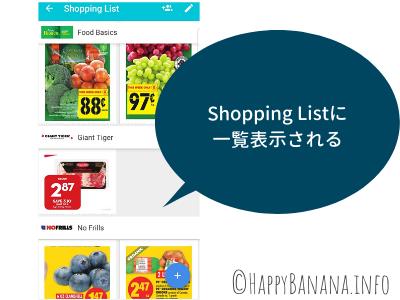 広告アプリFlippを使って買い物リスト作成する方法