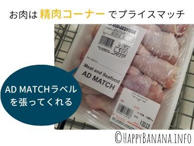 お肉をプライスマッチした価格ラベル