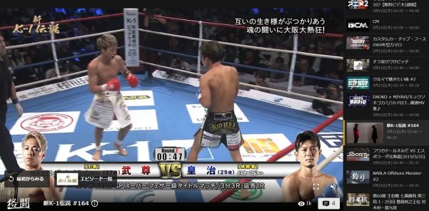 筑波大学の学術用VPNのVPN Gateを使用してAbemaTVの格闘チャンネルを視聴した画面