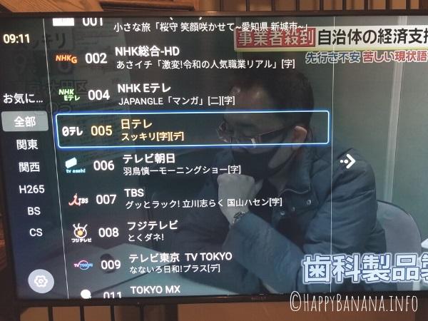 CoolTVをAmazonFire Stick TVにインストールし、テレビ上でチャンネル変更操作画面