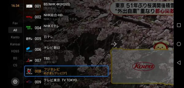 CoolTVのチャンネルリスト画面