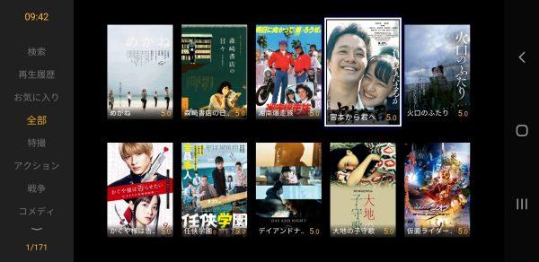 CoolTVのVOD動画配信サービスで視聴できる映画