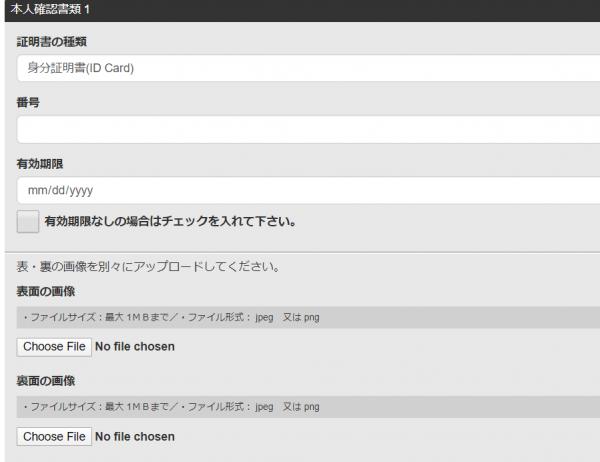 転送Japanのユーザー登録内の身分証明書の登録画面