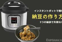 インスタントポットで手作り納豆の作り方