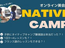 オンライン英会話ネイティブキャンプが子供におすすめな理由