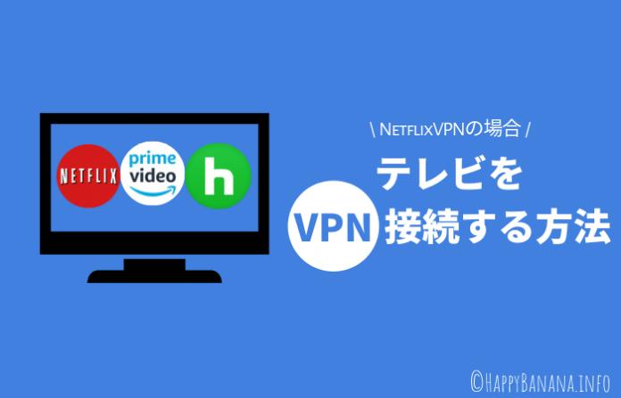 テレビを専用機器不要でVPN接続する方法(NetflixVPNの場合)