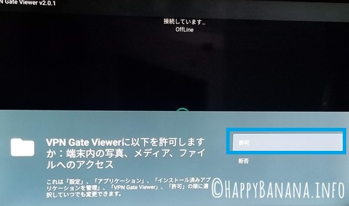 VPN Gate Viewerのファイルアクセスを許可する画面