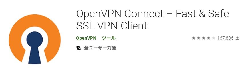 Google PlayにあるOpenVPN Connectアプリ