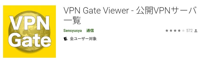 Google PlayにあるVPN Gate Viewerのアプリ