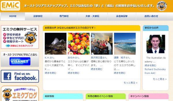 オーストラリア留学エージェントのエミクのトップページ