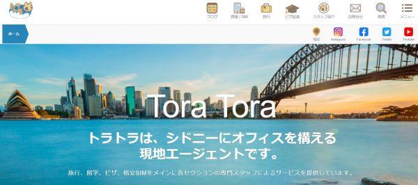 オーストラリア留学エージェントのトラトラ