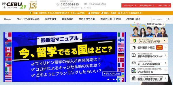 セブ21(Cebu21)公式ウェブサイトのトップページ画面
