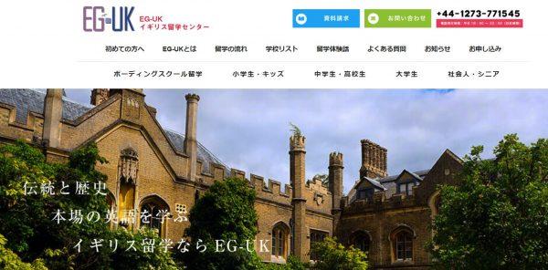 イギリス留学エージェントのEG-UKのウェブサイト