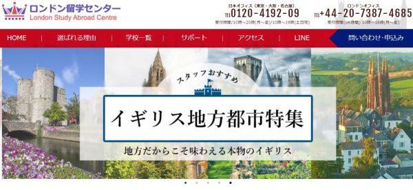 DEOWグループ運営のロンドン留学センターのウェブサイト