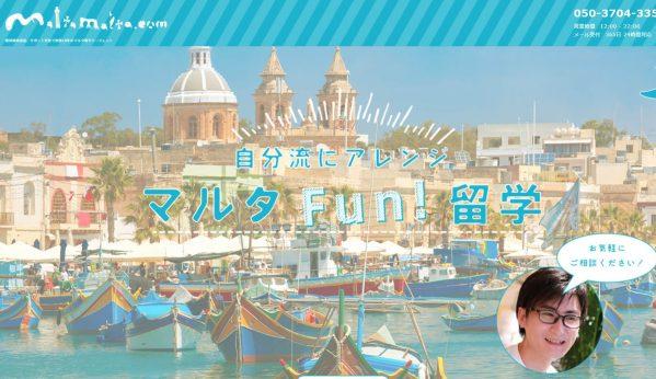 マルタ留学エージェントマルタマルタのウェブサイト