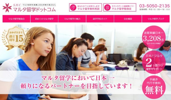 SHCマルタ留学ドットコムウェブサイト