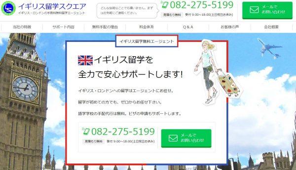 イギリス留学スクエアのウェブサイト