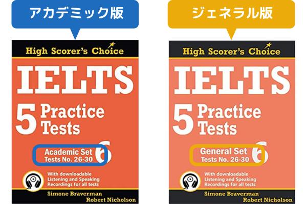 Simone著書IELTS5Practice tests.Academic-General